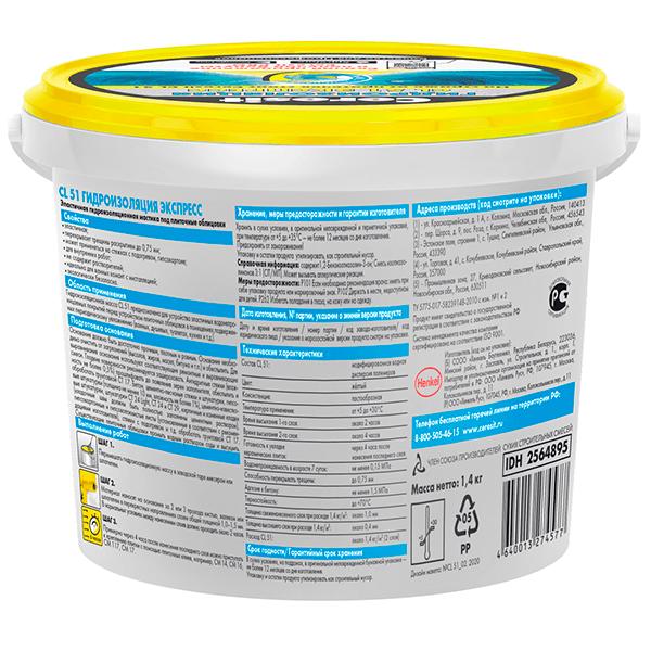 Эластичная гидроизоляционная мастика Церезит CL 51 Экспресс