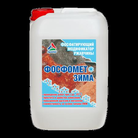 Купить Нейтрализатор ржавчины Краско Фосфомет Зима Омск
