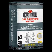 Купить Клея для ячеистого бетона Геркулес GM-15 Омск
