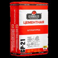 Купить Штукатурка цементная Геркулес GP-21 Омск