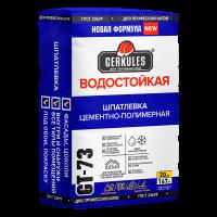 Купить шпаклевка полимерная Геркулес GT-73 Омск