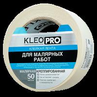 Купить малярный скотч Kleo PRO Для малярных работ Омск